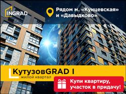 Квартиры в ЗАО от 5 млн рублей. Скидка до 5% Космические скидки на квартиры